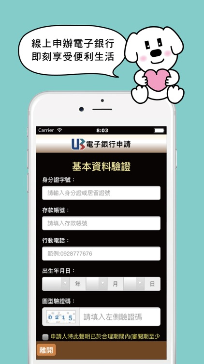 聯邦樂活APP screenshot-1