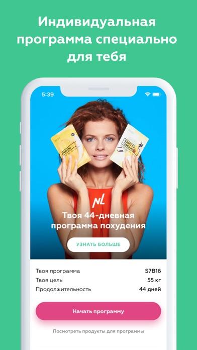 SlimApp – худей легко! Скриншоты3
