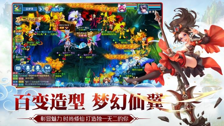 仙侣传说 - 最新仙侠回合制手游 screenshot-4