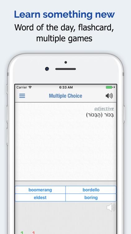 Hebrew Dictionary + screenshot-4