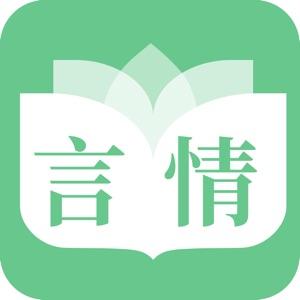 特色言情-小說閱讀器