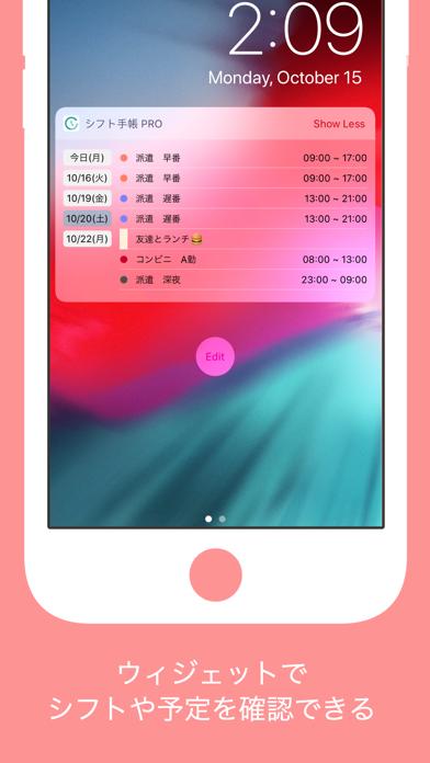 シフト手帳 : シフト給料計算とシフト管理のアプリ ScreenShot3