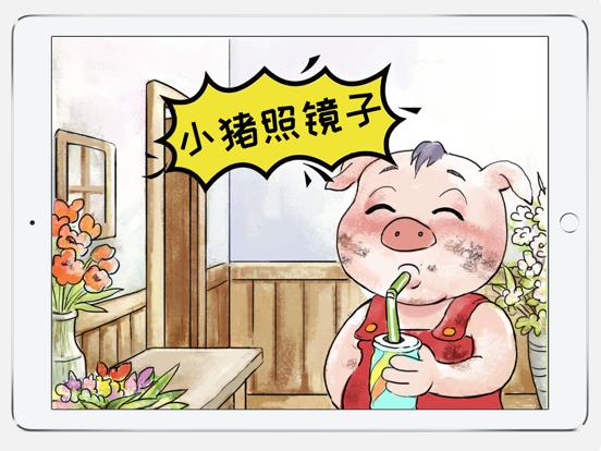 米粒有声绘本故事童书 - 越读越聪明 screenshot 7