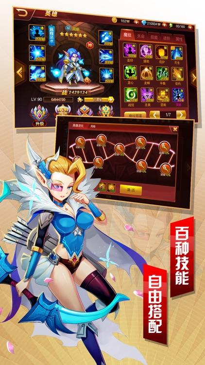 三国英雄战纪 - 无双策略三国游戏 screenshot-3
