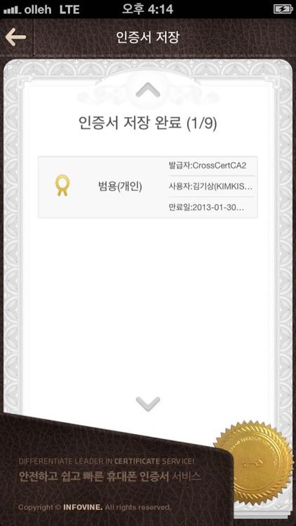 UBIKey(유비키-휴대폰인증서서비스) screenshot-3