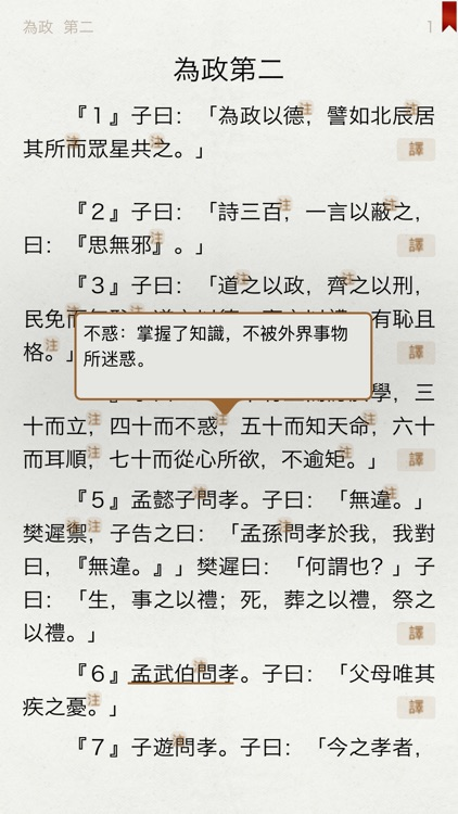 論語-有聲同步書 Analects of Confucius screenshot-3