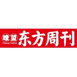 杂志《瞭望东方周刊》