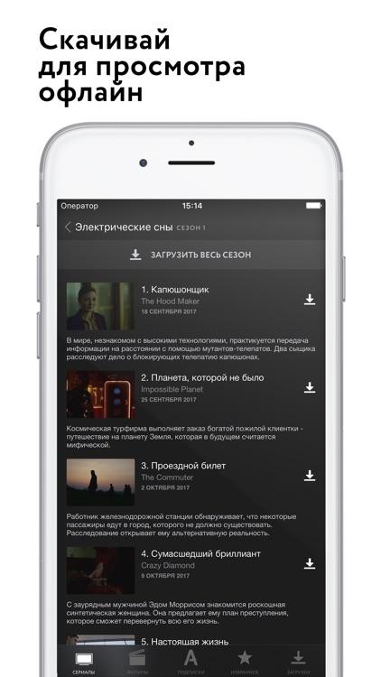 Amediateka — сериалы онлайн screenshot-3