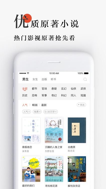 网易云阅读-原著小说电子书追更神器 screenshot-4