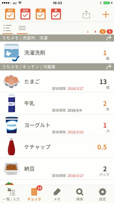 うちメモ ScreenShot2
