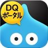 ドラゴンクエスト ポータルアプリ - iPhoneアプリ