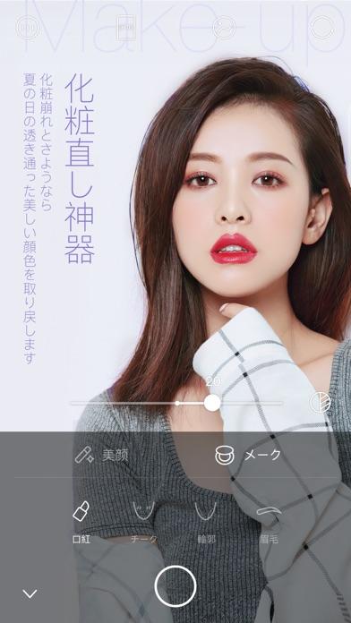Ulike - 流行の自撮りスタイルを先取... screenshot1