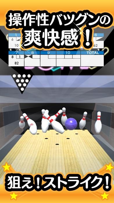 ふつうのボウリング - 人気のボーリングゲーム!紹介画像3