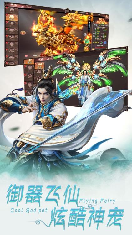 剑御情缘ol-一款成就仙侠世界的动作手游 screenshot-3