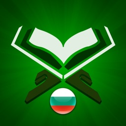 Коран на български