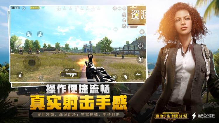 绝地求生:刺激战场 screenshot-7