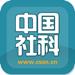 157.中国社科