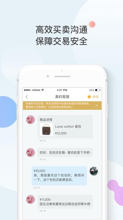 真的-正品奢侈品闲置交易平台 screenshot-4