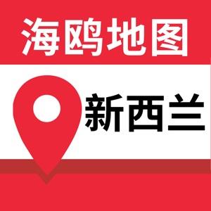 新西兰地图 - 海鸥新西兰中文旅游地图导航