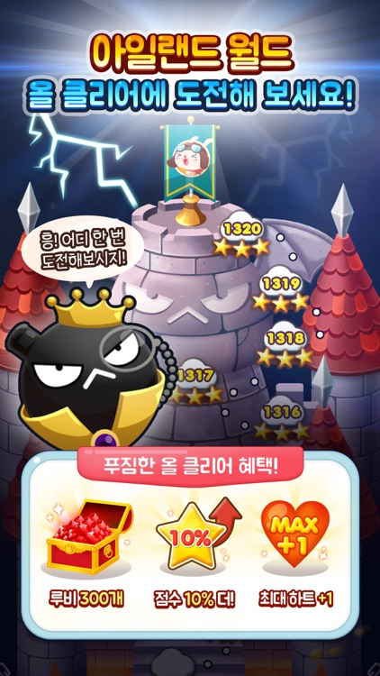 애니팡2 for kakao screenshot-4