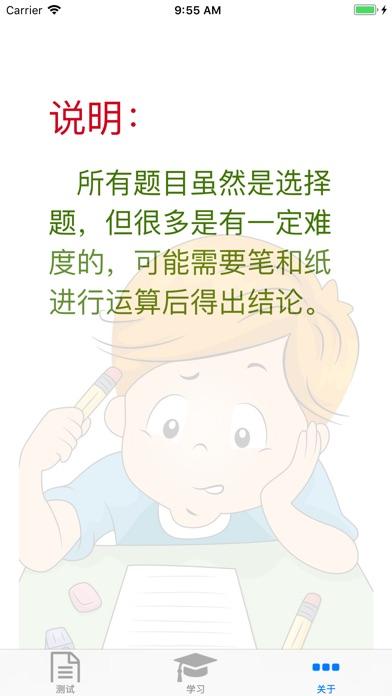 小学数学 - 六年级例题习题集 screenshot 4