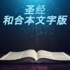 圣经-快速圣经