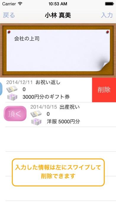 お付き合い簿 ScreenShot3