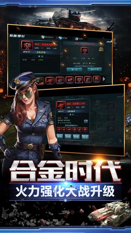 坦克指挥官-争夺群雄之巅 screenshot-4