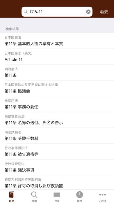 六法 by 物書堂 ScreenShot3