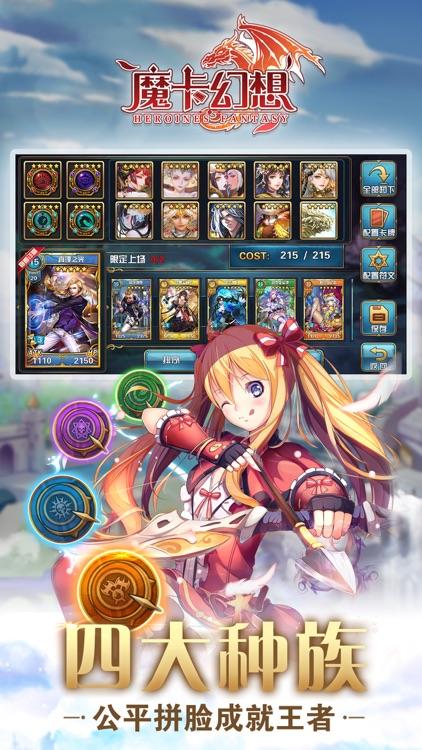 魔卡幻想 screenshot-2
