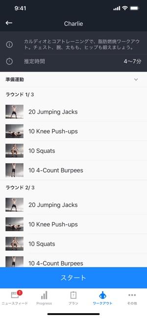 Runtastic Results 自重トレーニング Screenshot