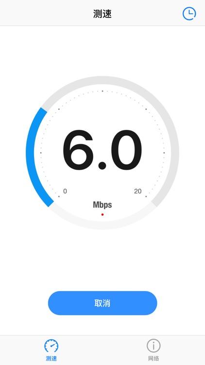 WiFi测速助手 - 网速测试