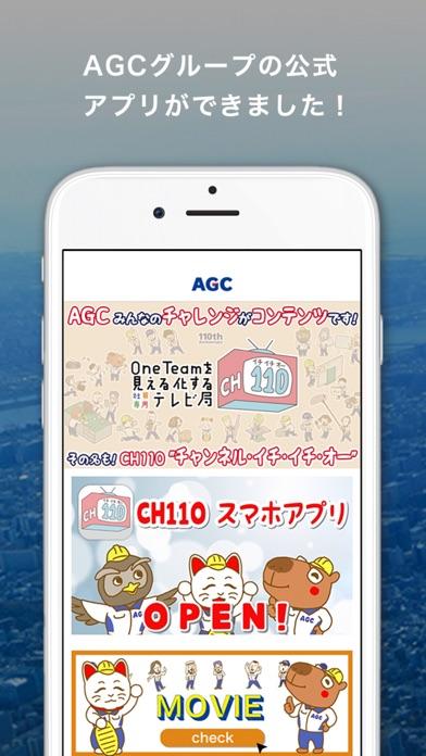 CH110公式アプリのスクリーンショット1