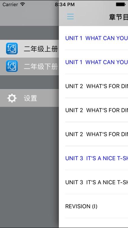 小学英语口语二年级上下册广州版 -课本同步助手 screenshot-3