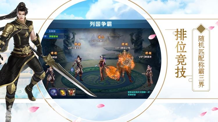 修仙-上古封魔录:唯美仙侠世界3d修仙手游