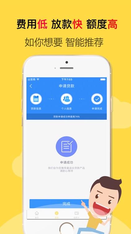 极速借贷 screenshot-2