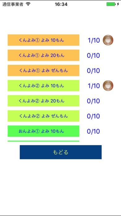 どんどん覚える 漢字ドリル 小学1年生レベルスクリーンショット1