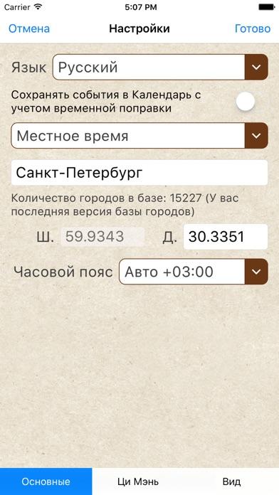 Календарь удачи 2019 screenshot 5
