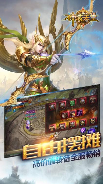 神域天堂:最终对决 screenshot-4
