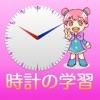 時計の学習HD