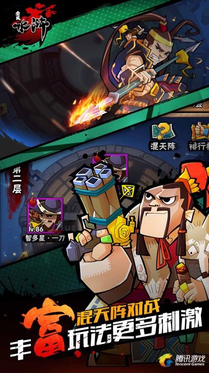 全民水浒-腾讯第一策略卡牌手游 screenshot-3