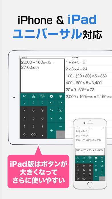 ジッピー 電卓 Pro - 消費税と割引 計算機 screenshot1