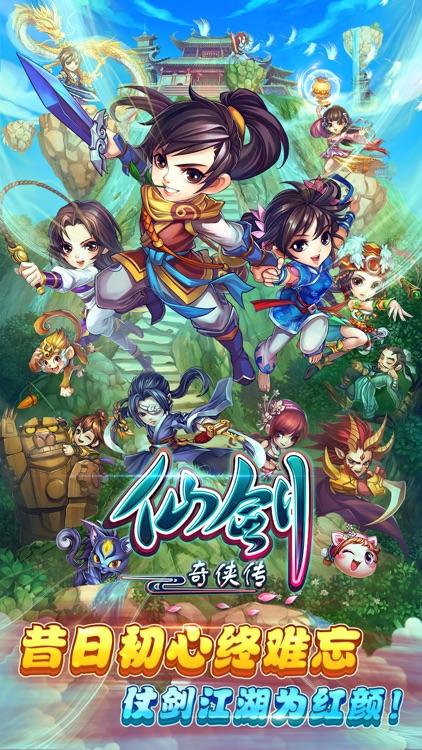 仙剑奇侠传 官方手游 screenshot-0