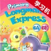 Primary Longman Express 6A6B -同步课本英语学习机