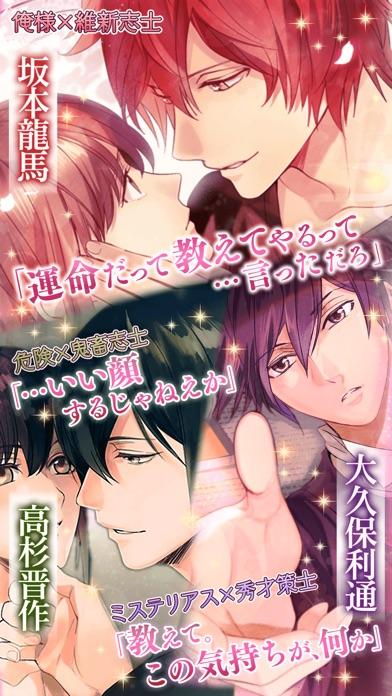 イケメン幕末◆運命の恋 女性向け乙女・恋愛ゲームスクリーンショット3
