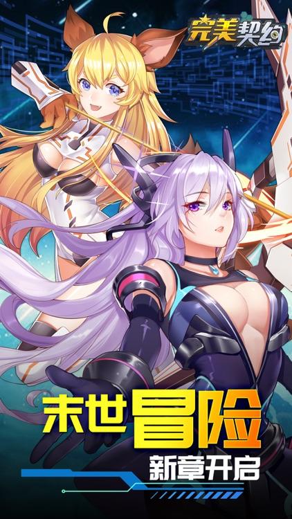 完美契约-日系玩法 全民女仆