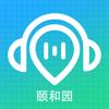 颐和园语音导游-有内涵、有趣的自助讲解器
