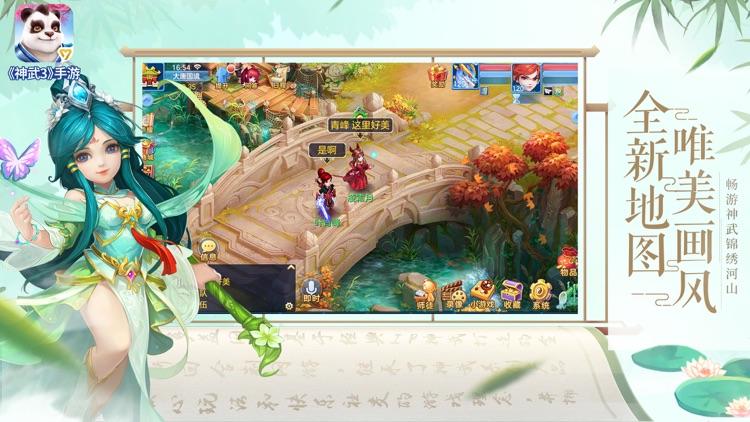 神武3 screenshot-5