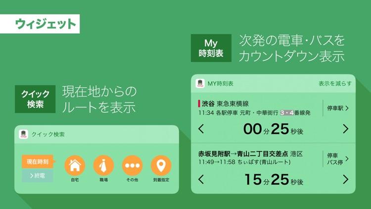 Yahoo!乗換案内 screenshot-8