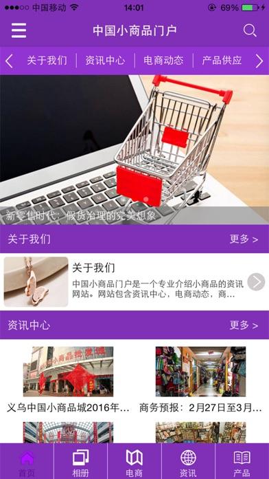 中国小商品门户 Screenshot